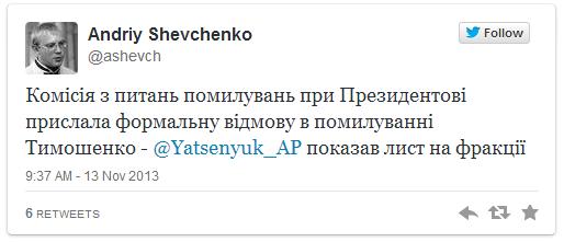 Комиссия при президенте отказала в помиловании Тимошенко