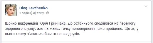 """Грымчак таки пойдет на довыборы по округу """"свободовца"""""""