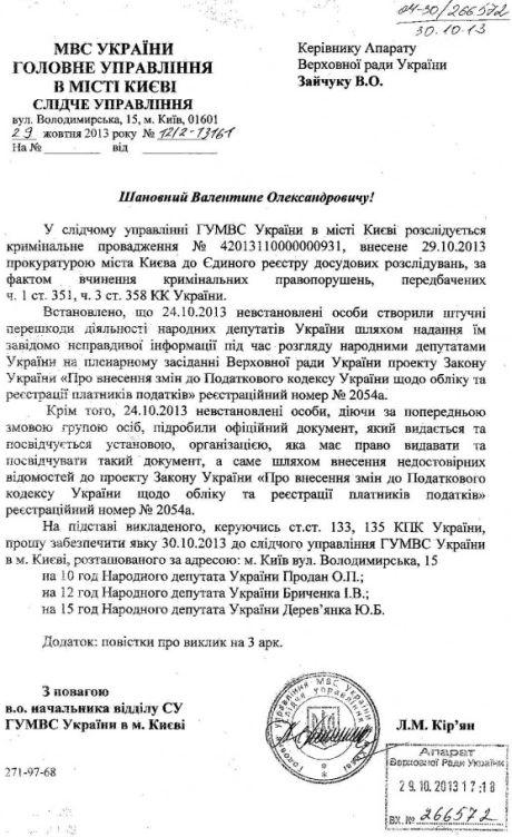 Президент Украины подписал скандальный «Закон о поправках Кличко»
