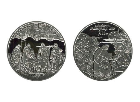 Нацбанк ввел в обращение новую монету