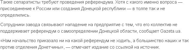 Сепаратисты захватили металлургический завод Ахметова в Енакиево