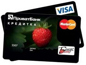 кредитка приватбанк