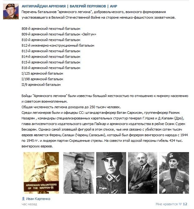 россияне читают армян фашистами