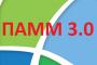 ПАММ 3.0