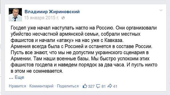 Российский солдат Пермяков признал себя виновным в убийстве армянской семьи - Цензор.НЕТ 7566
