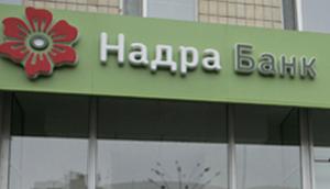 Надра Банк
