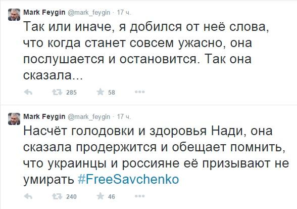 марк фейгин свободу савченко