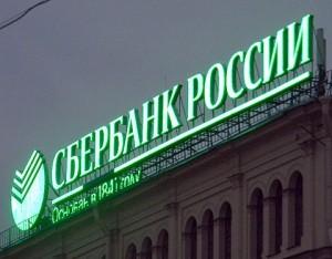 Сбербанк России теряет прибыль
