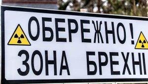 Борьба с пропагандой РФ