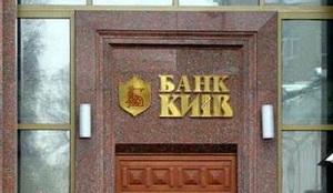 Нацбанк продолжает ликвидировать неплатежеспособные банки