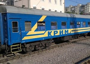 Поезд Крым-Украина