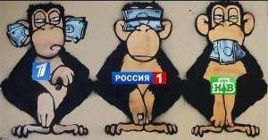 пропаганда россии