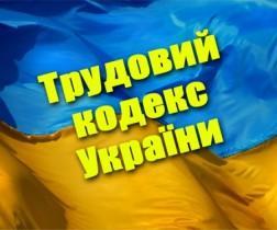 Трудовой кодекс Украины