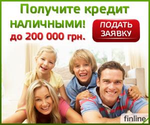 Кредит в Украине за 30 минут