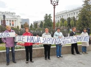 В России резкий рост долгов по зарплате.