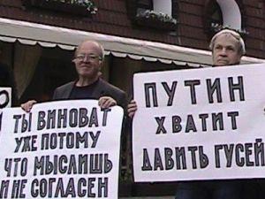 Путин, хватит давить гусей!