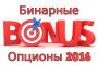 Бонусы бинарных опционов 2016