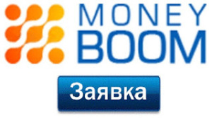 MoneyBOOM онлайн кредит