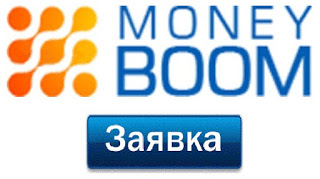 MoneyBOOM онлайн кредит