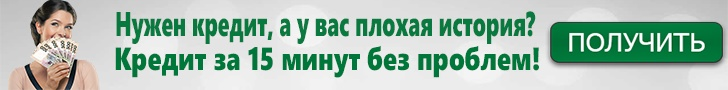 Срочный кредит до 30000 грн.
