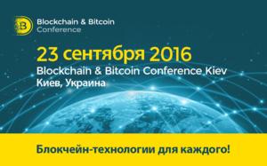 Биткоин Киев Конференция