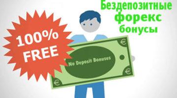 Бездепозитные форекс бонусы