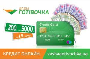 Ваша готівочка