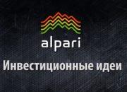 Обзор брокера Alpari – информация, отзывы.