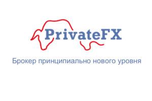 privatefx.com обзор