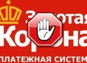 Запрет российских платежных систем в Украине