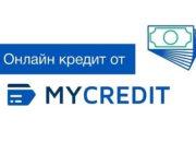 Микрозаймы от MyCredit