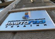 Украина не будет платить Газпрому 56 млрд. долларов