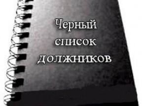 Единый список должников в Украине начал свою деятельность