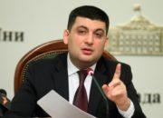 Для роста экономики, Украине нужны инвестиции — Гройсман