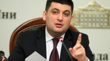Гройсман: «Мы с оптимизмом смотрим в будущее Украины…»