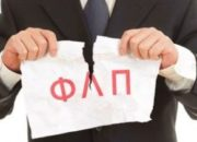 В Украине более 110 тысяч «спящих» ФЛП уже закрылись