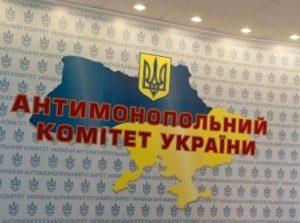 Антимонопольный комитет заинтересовался деятельностью госбанков Украины