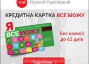 Кредит в банке ПУМБ