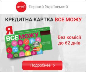 Кредит у банку ПУМБ