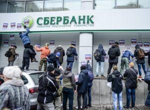 Сергей Лавров: «Киев должен обеспечить безопасность российских банков…»