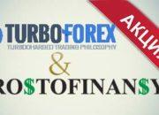 Эксклюзивная акция от TurboForex и ПростоФинансы