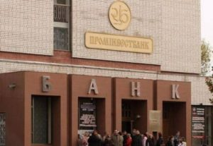 Российский Проминвестбанк в Украине будет докапитализирован