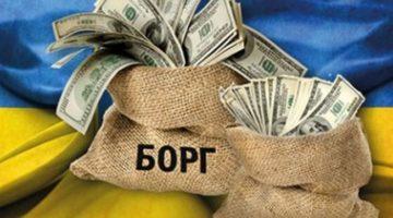 Минфин прокомментировал увеличение госдолга Украины