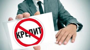 Как не получить отказ в выдаче кредита