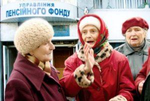 Проведение пенсионной реформы в Украине не избежать