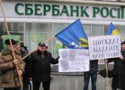 Санкции против российских банков в Украине могут ослабить
