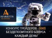 Стань первым, как Гагарин! — 100 долларов без депозита