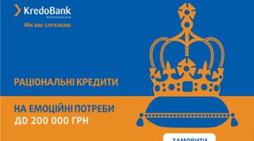 kredobank кредиты