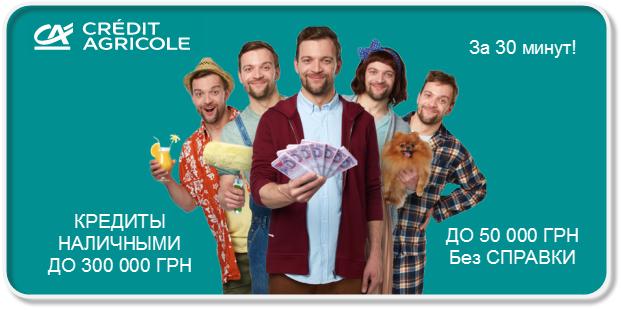 Credit Agricole кредит до 300 тысяч грн