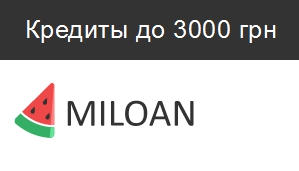 miloan кредиты онлайн до 3000 грн